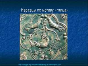 Изразцы по мотиву «птица» http://kostygin-log.wix.com/kostygin-log-#!-our-tro