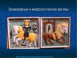Зооморфные и мифологические мотивы http://kostygin-log.wix.com/kostygin-log-#