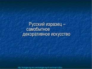 Русский изразец – самобытное декоративное искусство http://kostygin-log.wix.