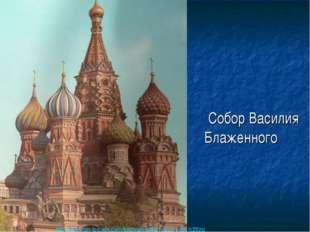 Собор Василия Блаженного http://kostygin-log.wix.com/kostygin-log-#!-our-troo