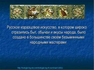Русское изразцовое искусство, в котором широко отразились быт, обычаи и вкус
