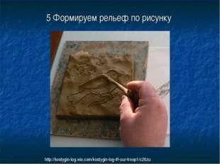 5 Формируем рельеф по рисунку http://kostygin-log.wix.com/kostygin-log-#!-our