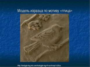 Модель изразца по мотиву «птица» http://kostygin-log.wix.com/kostygin-log-#!-