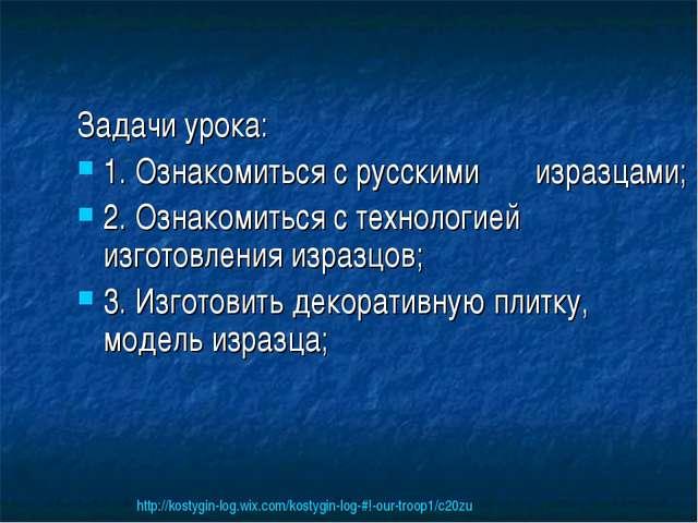 Задачи урока: 1. Ознакомиться с русскими изразцами; 2. Ознакомиться с техноло...