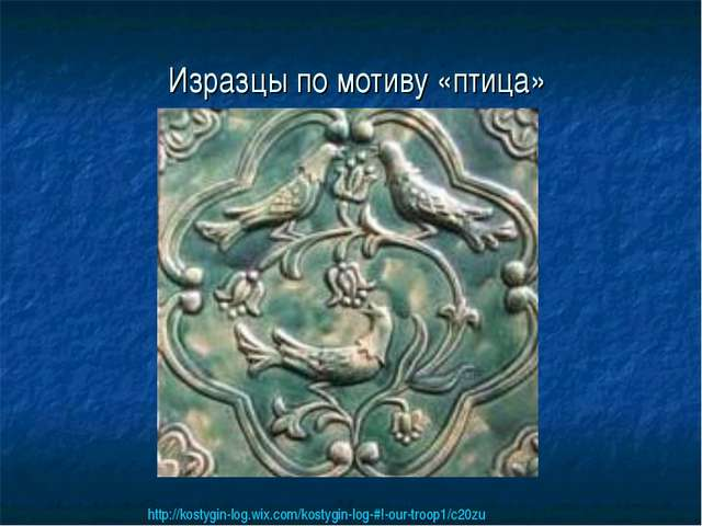 Изразцы по мотиву «птица» http://kostygin-log.wix.com/kostygin-log-#!-our-tro...