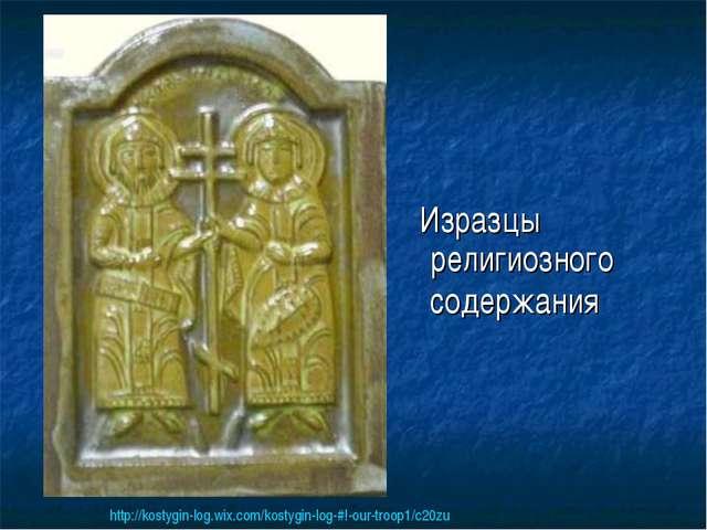 религиозного содержания Изразцы http://kostygin-log.wix.com/kostygin-log-#!-...