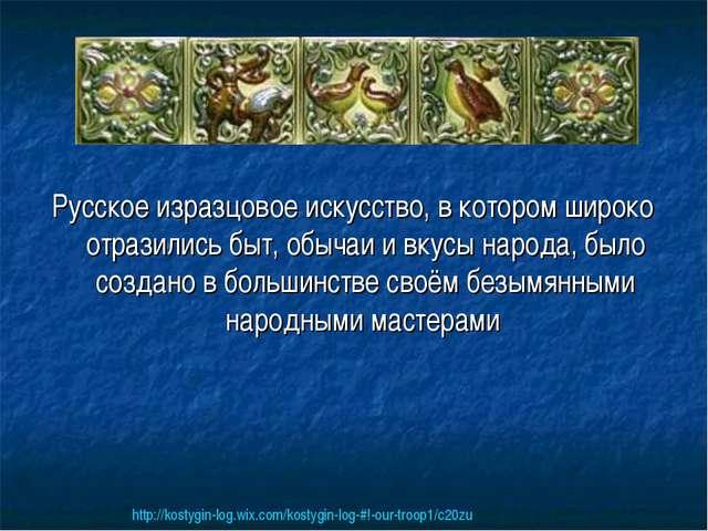Русское изразцовое искусство, в котором широко отразились быт, обычаи и вкус...