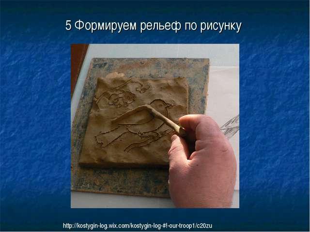 5 Формируем рельеф по рисунку http://kostygin-log.wix.com/kostygin-log-#!-our...
