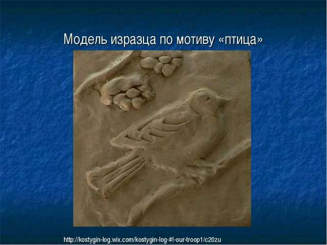 Модель изразца по мотиву «птица» http://kostygin-log.wix.com/kostygin-log-#!-...