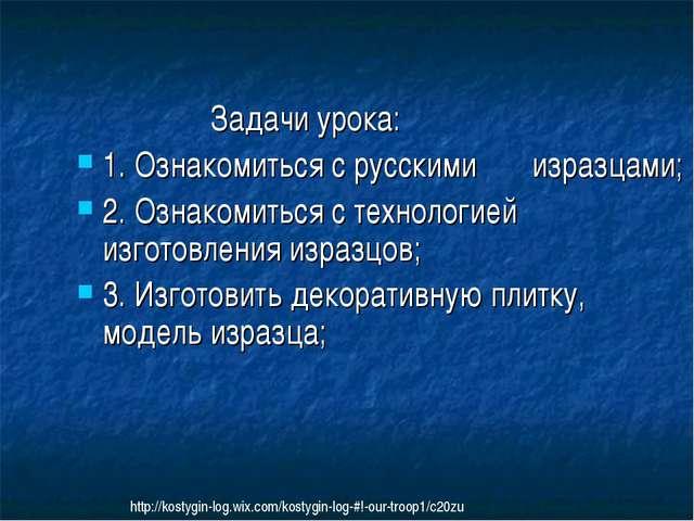 Задачи урока: 1. Ознакомиться с русскими изразцами; 2. Ознакомиться с технол...