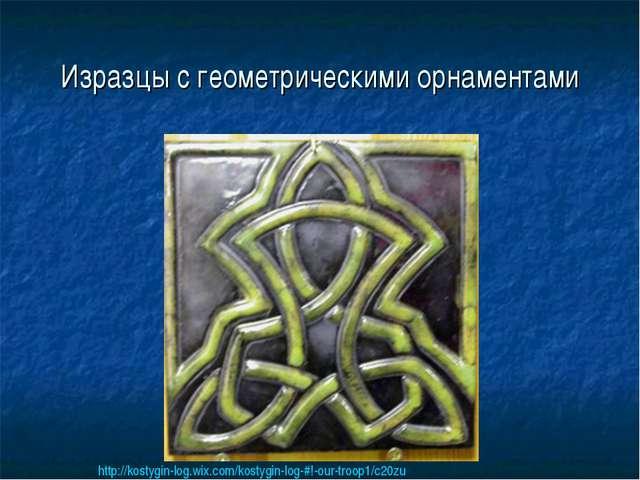 Изразцы с геометрическими орнаментами http://kostygin-log.wix.com/kostygin-lo...
