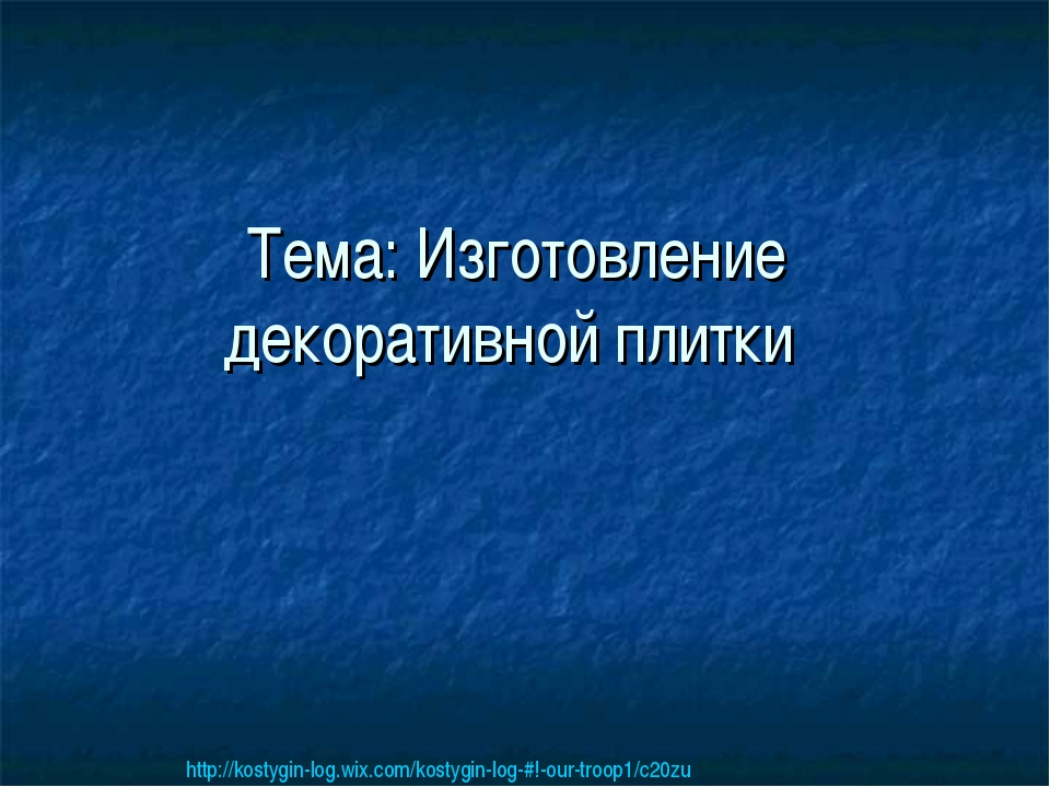 Тема: Изготовление декоративной плитки http://kostygin-log.wix.com/kostygin-l...