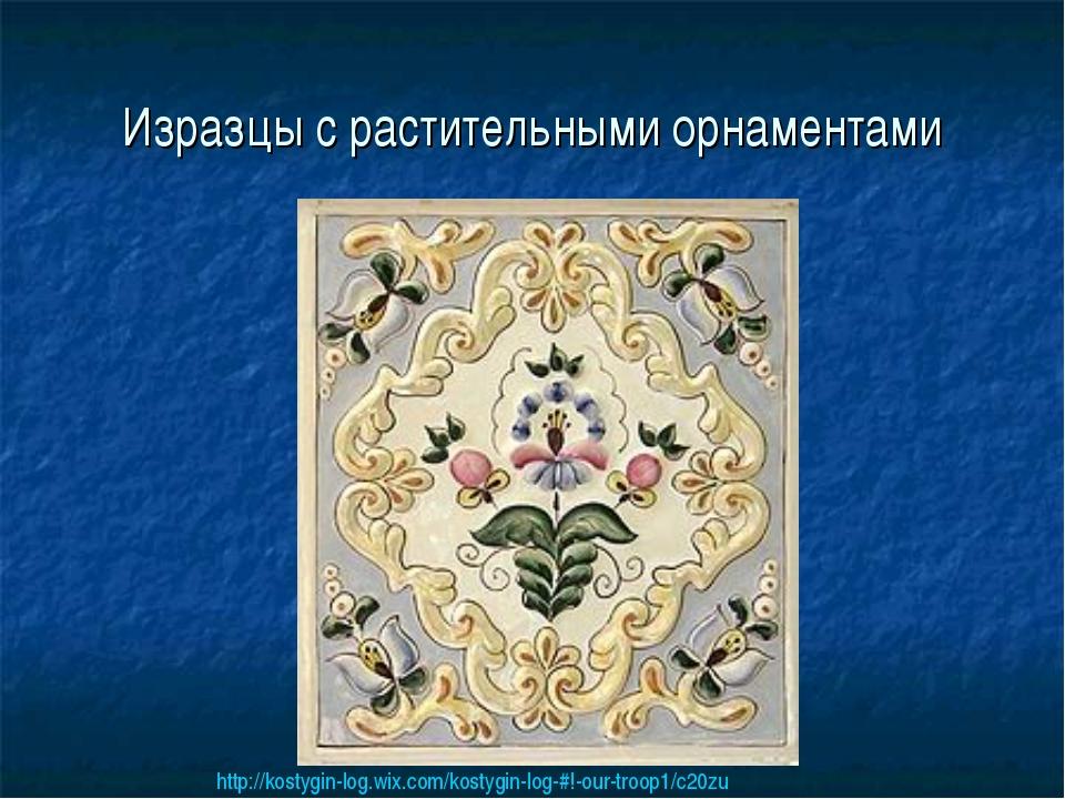 Изразцы с растительными орнаментами http://kostygin-log.wix.com/kostygin-log-...