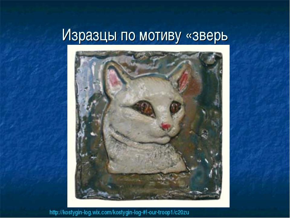 Изразцы по мотиву «зверь http://kostygin-log.wix.com/kostygin-log-#!-our-troo...