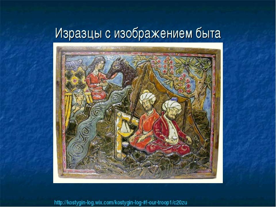 Изразцы с изображением быта http://kostygin-log.wix.com/kostygin-log-#!-our-t...