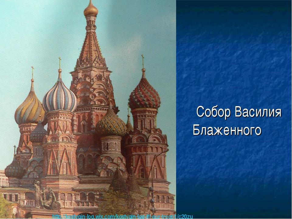 Собор Василия Блаженного http://kostygin-log.wix.com/kostygin-log-#!-our-troo...