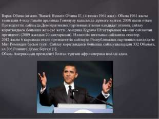 Барак Обама (ағылш. 'Barack Hussein Obama II', (4 тамыз 1961 жыл)- Обама 1961