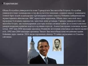 Қорытынды: Обама Колумбия университетін және Гарвардтағы Заң мектебін бітірге