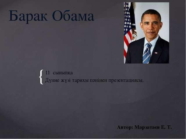 Барак Обама 11 сыныпқа Дүние жүзі тарихы пәнінен презентациясы. Автор: Марзат...