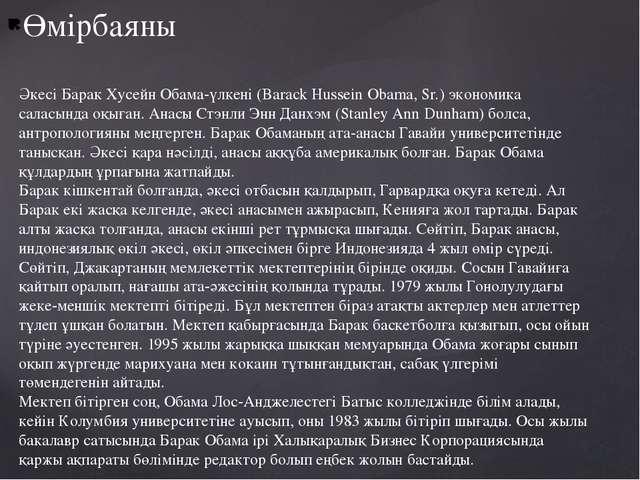 Өмірбаяны Әкесі Барак Хусейн Обама-үлкені (Barack Hussein Obama, Sr.) экономи...