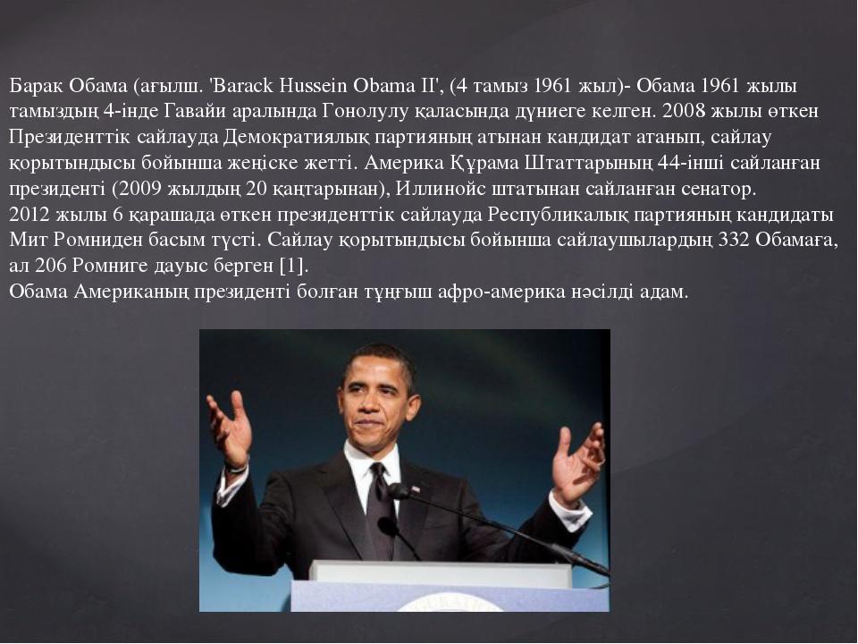 Барак Обама (ағылш. 'Barack Hussein Obama II', (4 тамыз 1961 жыл)- Обама 1961...