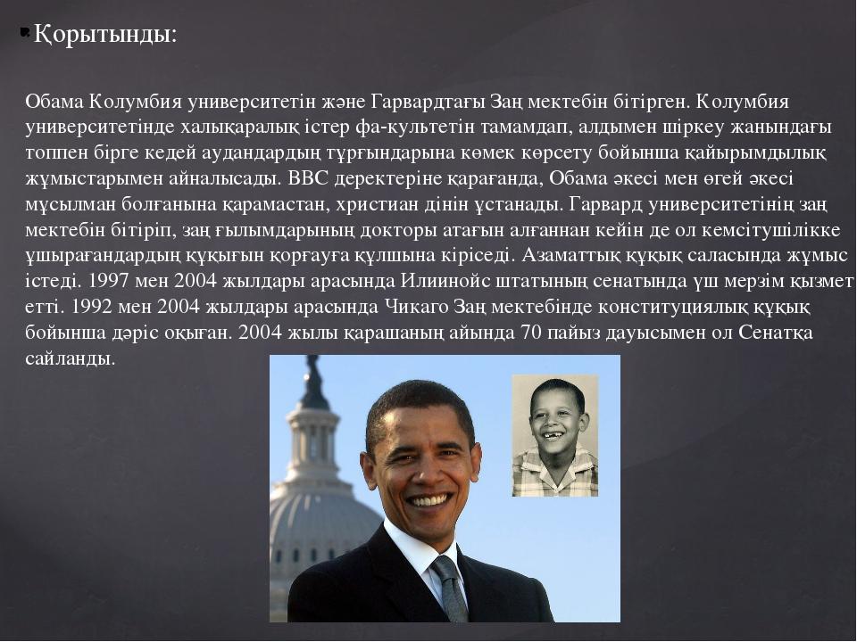 Қорытынды: Обама Колумбия университетін және Гарвардтағы Заң мектебін бітірге...