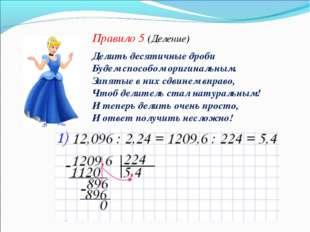 Правило 5 (Деление) Делить десятичные дроби Будем способом оригинальным. Запя