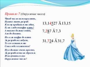 Правило 7 (Округление чисел) Чтоб число нам округлить, Нужно знать разряд. К