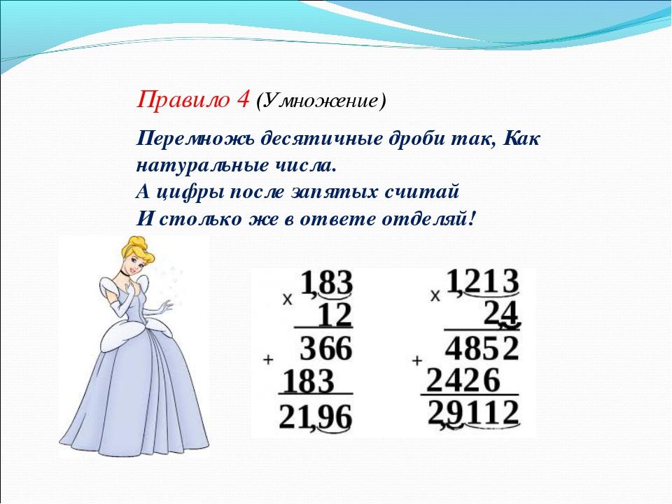 Правило 4 (Умножение) Перемножь десятичные дроби так, Как натуральные числа....