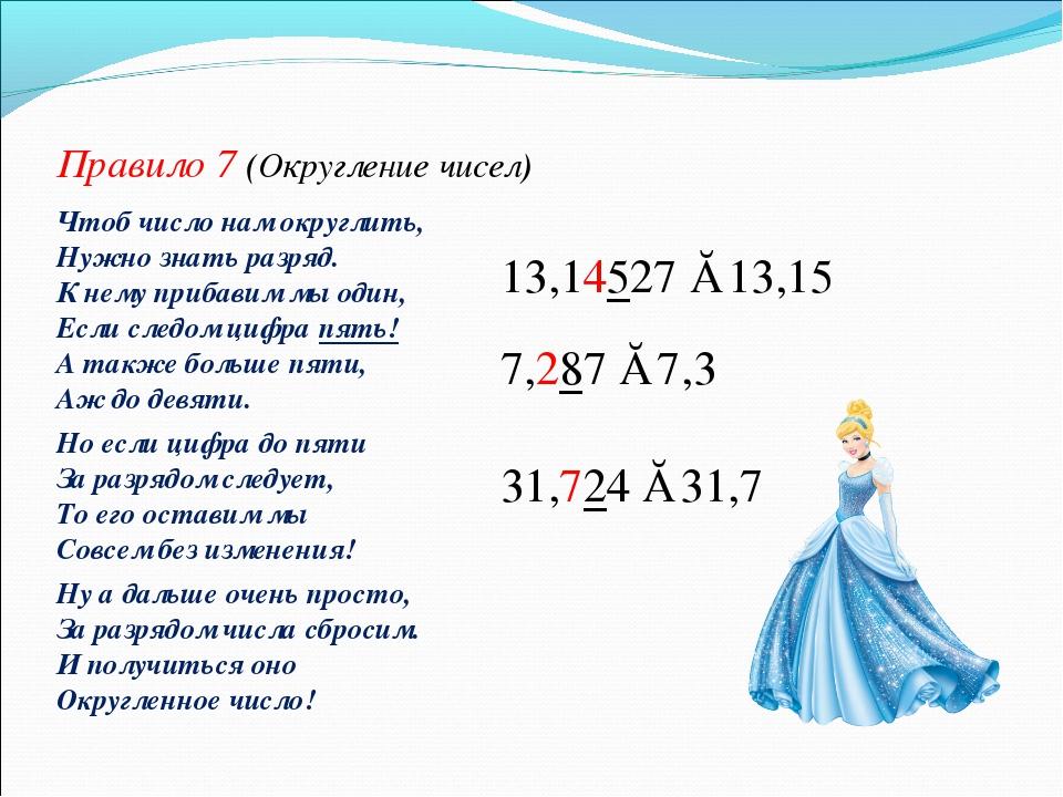 Правило 7 (Округление чисел) Чтоб число нам округлить, Нужно знать разряд. К...