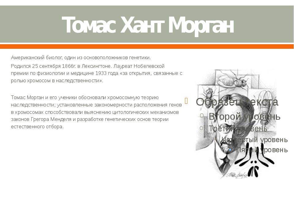 Томас Хант Морган Американский биолог, один из основоположников генетики. Род...