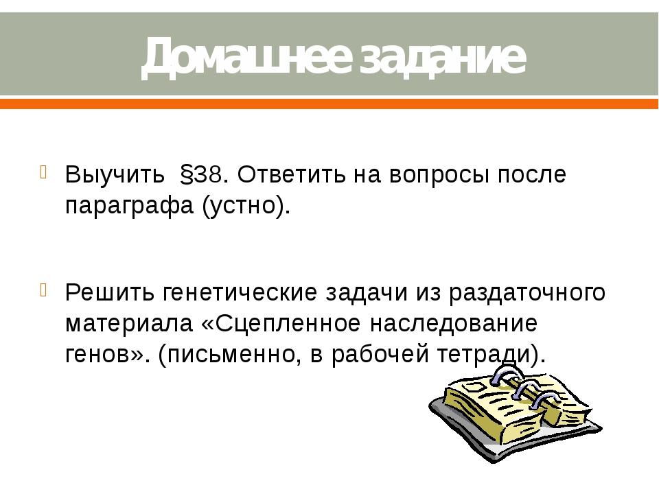 Домашнее задание Выучить §38. Ответить на вопросы после параграфа (устно). Ре...