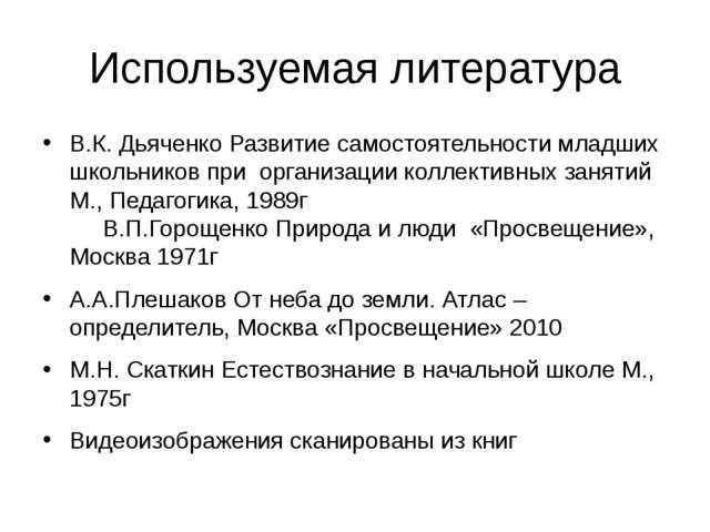 Используемая литература В.К. Дьяченко Развитие самостоятельности младших школ...