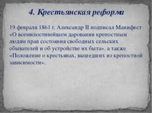 4. Крестьянская реформа 19 февраля 1861 г. Александр II подписал Манифест «О
