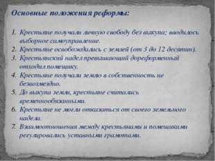 Основные положения реформы: Крестьяне получали личную свободу без выкупа; вво