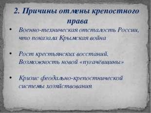 2. Причины отмены крепостного права Военно-техническая отсталость России, что