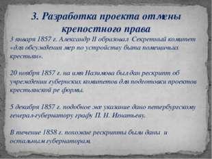 3. Разработка проекта отмены крепостного права 3 января 1857 г. Александр II