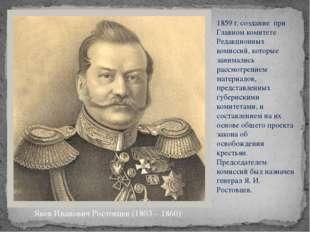 Яков Иванович Ростовцев (1803 – 1860) 1859 г. создание при Главном комитете Р