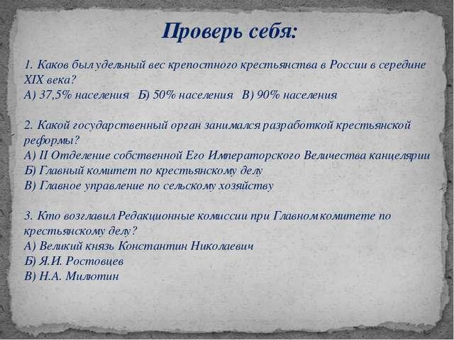 Проверь себя: 1. Каков был удельный вес крепостного крестьянства в России в с...