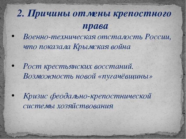 2. Причины отмены крепостного права Военно-техническая отсталость России, что...