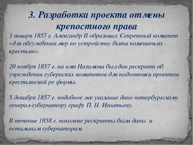 3. Разработка проекта отмены крепостного права 3 января 1857 г. Александр II...