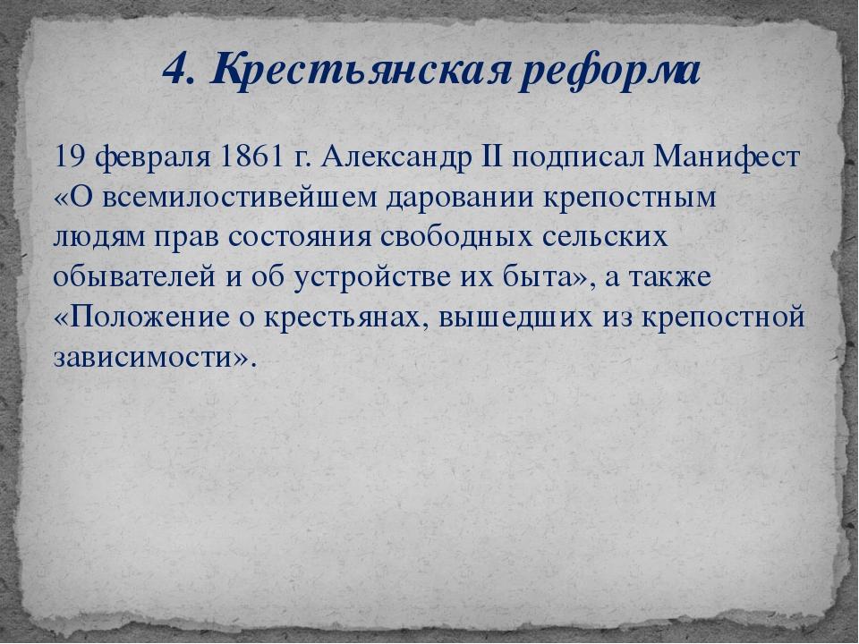 4. Крестьянская реформа 19 февраля 1861 г. Александр II подписал Манифест «О...