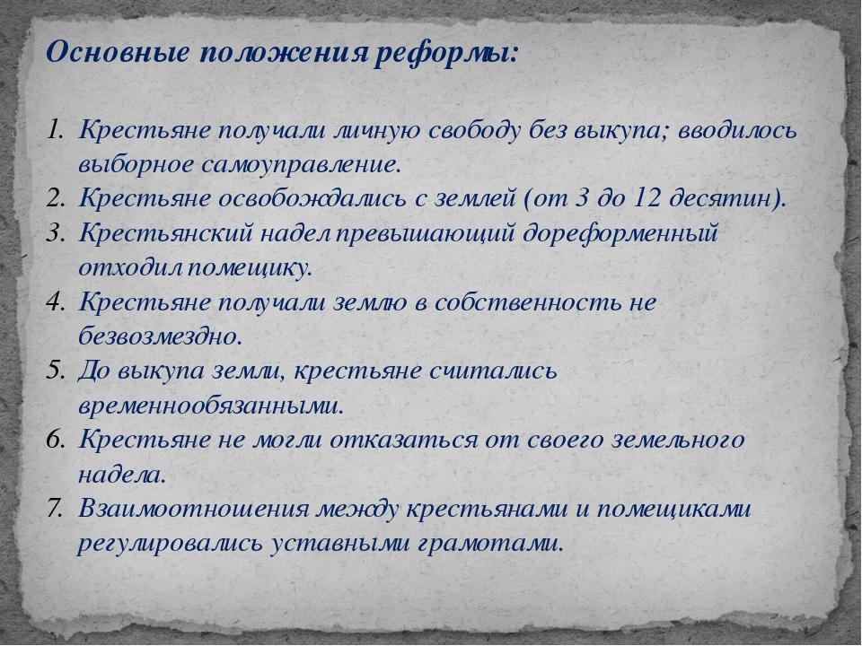 Основные положения реформы: Крестьяне получали личную свободу без выкупа; вво...