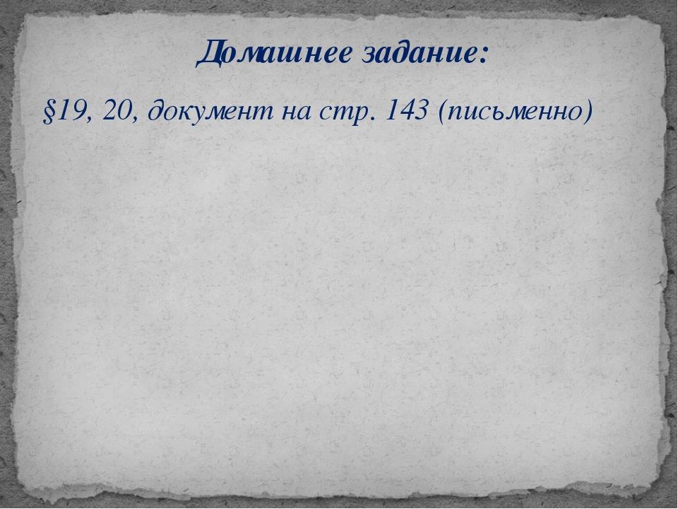 Домашнее задание: §19, 20, документ на стр. 143 (письменно)