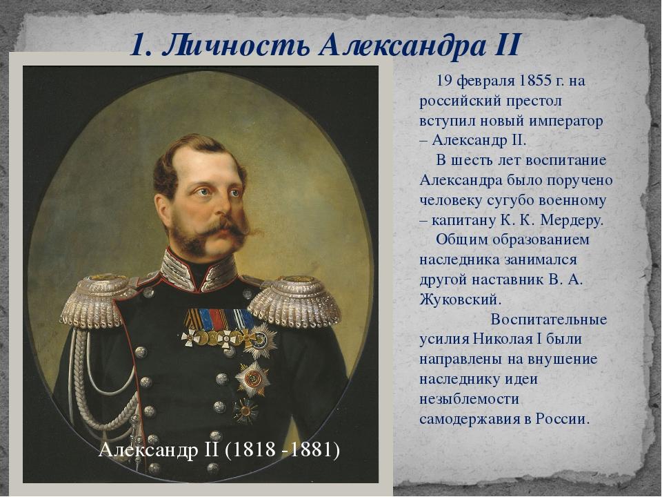 19 февраля 1855 г. на российский престол вступил новый император – Александр...