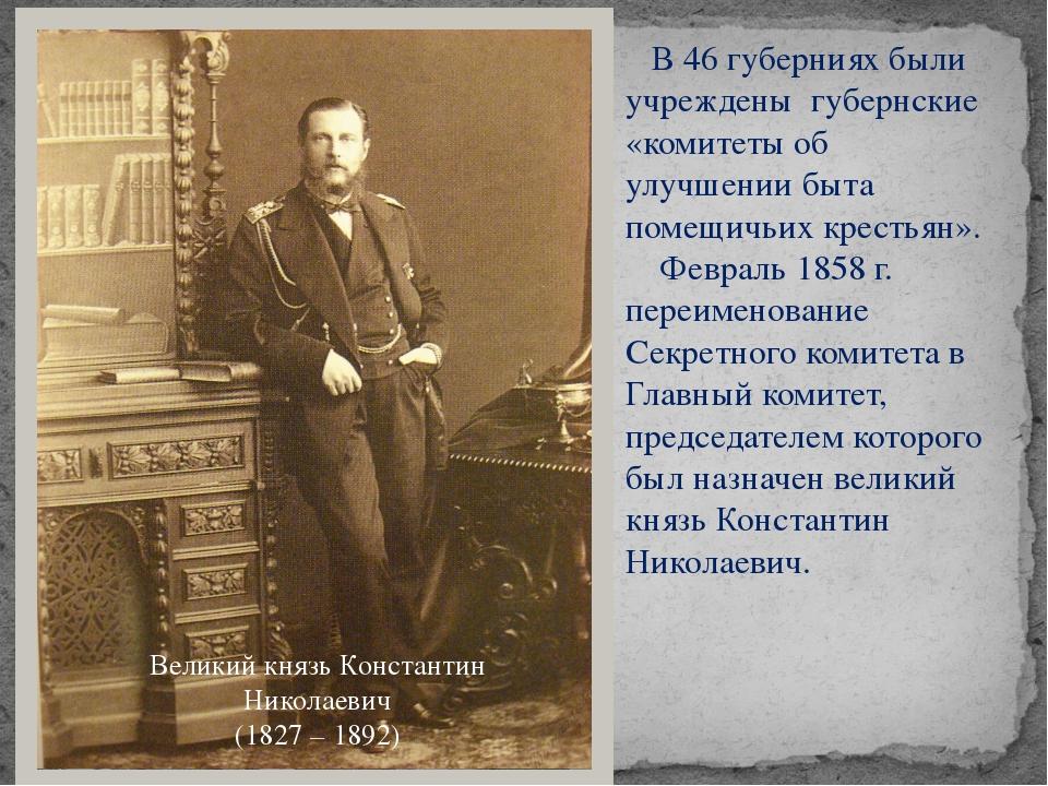 В 46 губерниях были учреждены губернские «комитеты об улучшении быта помещич...