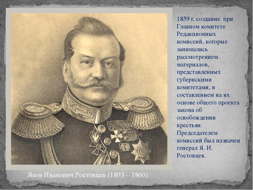 Яков Иванович Ростовцев (1803 – 1860) 1859 г. создание при Главном комитете Р...
