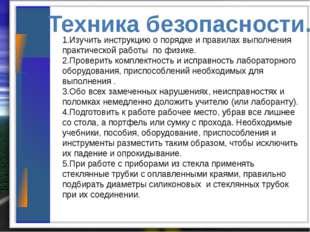 1.Изучить инструкцию о порядке и правилах выполнения практической работы по
