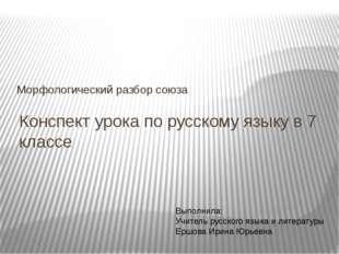 Конспект урока по русскому языку в 7 классе Морфологический разбор союза Выпо