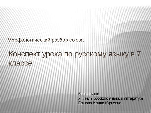 Конспект урока по русскому языку в 7 классе Морфологический разбор союза Выпо...